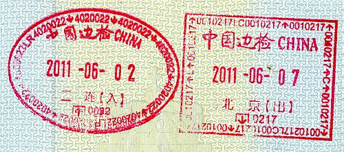 China entry and exit stamps, 2011
