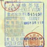 China visa, 1985
