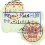 China entry and exit stamps 1985