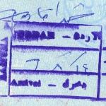 Jordan entry stamp, 1986
